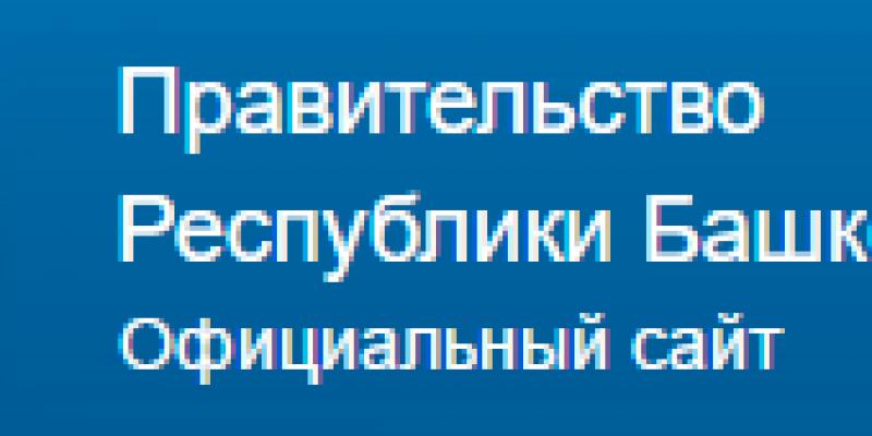 Правительство РБ